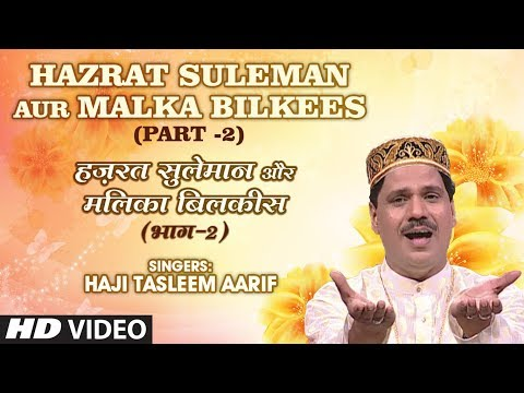 हज़रत सुलेमान और मलिका बिलकीस-Part-2 || T-Series IslamicMusic || Tasnim Aarif