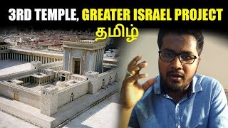 The 3rd Temple | Greater Israel Project | Explained | in Tamil