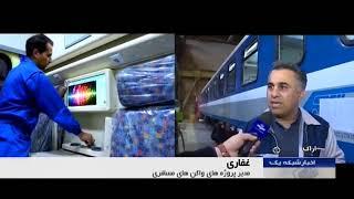 Iran IDRO & China Puzhen sign contract for Metro cars قرارداد ساخت واگن مترو چين و ايران
