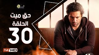 مسلسل حق ميت الحلقة 30 الاخيرة HD  بطولة حسن الرداد وايمي سمير غانم -  7a2 Mayet Series