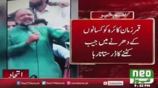 Qamar Uz Zaman Qaira Ko Pocket Maar Ka Dar | Neo News Latest
