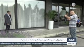 التلفزيون العربي | وفد الحوثيين إلى جنيف وحلفاؤهم يسعون للتفاوض  مباشرة مع السعودية