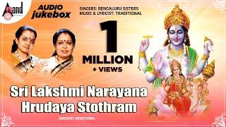 Sri Lakshmi Narayana Hrudaya Stothram   Sanskrit Devotional Juke Box 2017   Bengaluru Sisters