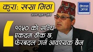१९५० को सन्धि एकदम ठीक छ, फेरबदल गर्न आवश्यक छैन    नेपाल आज