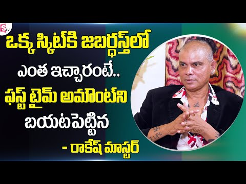 First Time Rakesh Master Revealed Jabardasth Remuneration for 1 Skit Hyper Aadi Sumantv Telugu