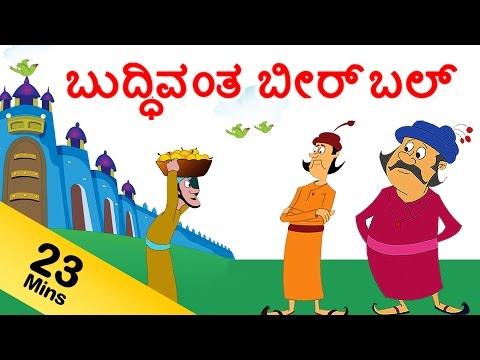 Xxx Mp4 Akbar Birbal Stories In Kannada 3gp Sex