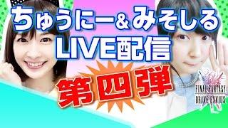 【公式FFBEチャンネルLIVE!#4】FFBE最新イベントに挑戦!【ちゅうにーxみそしる】