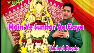 मैं ये सुनकर आ गया हूँ | Main Ye Sunkar  Aa Gaya | Khatu Shyam Bhajan | by Mukesh Bagda(HD)