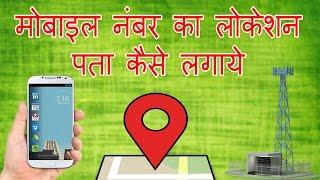 Mobile Number Ki Jankari Information location Address Pata Kaise Kare-
