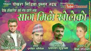 New Lok Dohori Song 2074 || Saag Mitho Kholeko -Mina Adhikari ,Prakash  Dhungana , Dipak