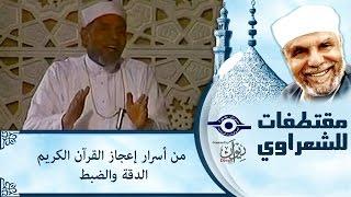 الشيخ الشعراوي | من أسرار إعجاز القرآن الكريم: الدقة والضبط