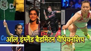 All England Open Badminton Championship, Action Starts on 14 March   Sports Tak
