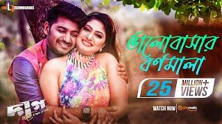 Bhalobashar Bornomala | Bappy Chowdhury | Achol | Daag Hridoye Bangla Movie 2019