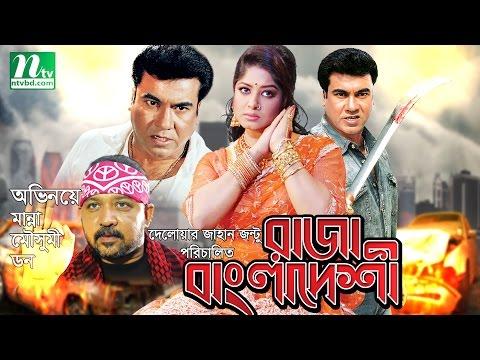 Xxx Mp4 Popular Bangla Movie Raza Bangladeshi Manna Moushumi Bangla Action Film 3gp Sex