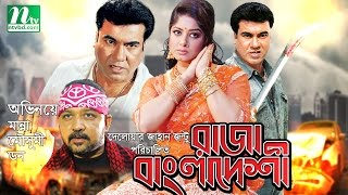 Popular Bangla Movie: Raza Bangladeshi | Manna, Moushumi | Bangla  Action Film