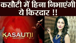 Kasauti Zindagi Ki 2: Hina Khan to play THIS IMPORTANT role in Ekta Kapoor's show | FilmiBeat