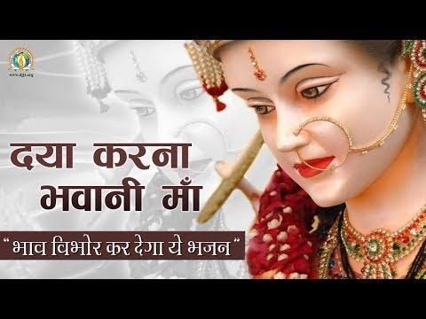 Xxx Mp4 दया करना भवानी माँ भाव विभोर कर देगा ये दुर्गा माँ भजन माता की भेंट DJJS Bhajan 3gp Sex