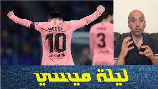 برشلونة يسحق اسبانيول .. ماذا يفعل ميسي؟