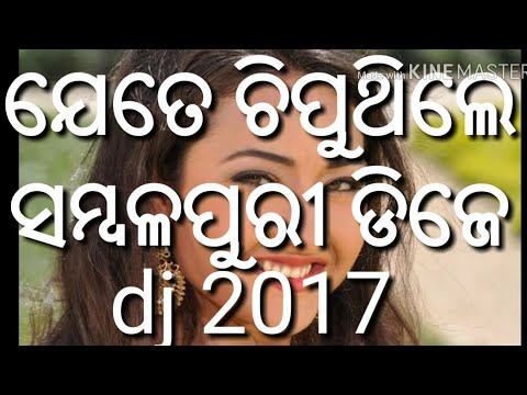Xxx Mp4 A Nani Jete Chiputhile Super Hit Sambal Puri DJ Song Exclusive Mix DJ New Troooot Mix 3gp Sex