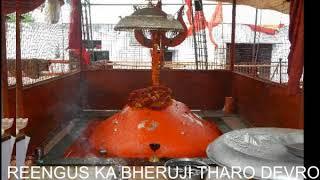 RINGUS MEIN BHERUJI THARO DEVARO RE  रींगस में भैंरूजी थारो देवरो रे  FULL SONG