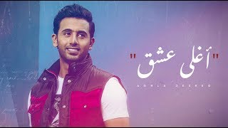 فؤاد عبدالواحد - أغلى عشق (حصرياً) | 2018