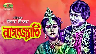 Bangla Old Movie | Nagjoti | Full Movie || ft Jinat | Shuvroto | Nishat