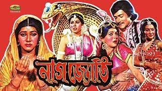 Bangla Old Movie   Nagjoti   Full Movie    ft Jinat   Shuvroto   Nishat