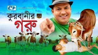 Qurbanir Goru | Bangla Natok | Siddikur Rahman | Tanjika