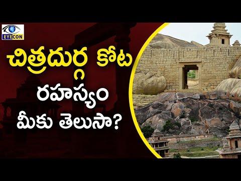 చిత్రదుర్గ కోట రహస్యం మీకు తెలుసా? | A Mysterious Fort In Chitradurga