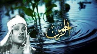 Qari Abdul Basit | Peak of youth | al-Qamar/al-Rahman