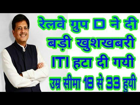Railway Group D vacancy 2018 latest news ( ITI हटी उम्र सीमा बढ़ी)