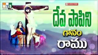 దేవా పాపిని Deva Paapini Latest Telugu Jesus(Christian) Top Hit Songs
