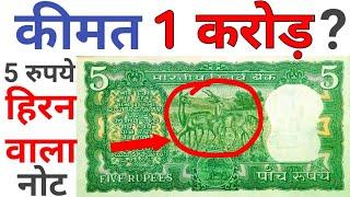 5 rupees note with 5 deer Value ll अगर आप के पास है ऐसा 5 रुपये का नोट तो ज़रूर देखें यह विडियो