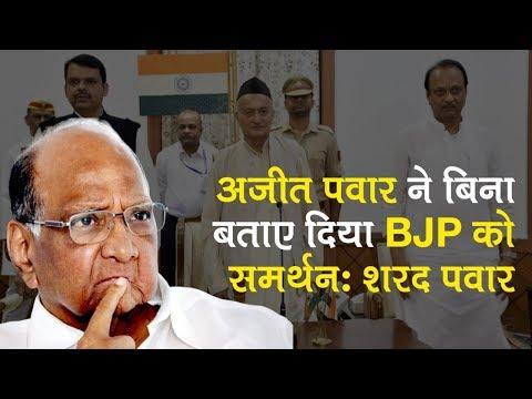 महाराष्ट्र में Ajit Pawar ने देवेंद्र फडणवीस के साथ बिना बताए बनाई सरकार Sharad Pawar NCP