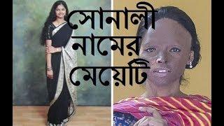 Bangla Kobita- Sonali Namer meyeti/The Girl Name Sonali/সোনালী নামের মেয়েটি