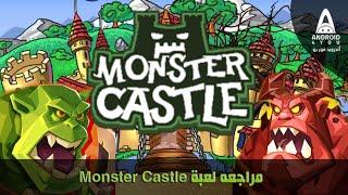مراجعه لعبة - Monster Castle Gameplay Android