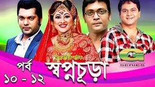 Drama Serial | Swapnochura || 10 - 12 | Mir Sabbir, Sumaiya Shimu, Shahriar Nazim Joy , Srabonti