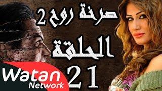 مسلسل صرخة روح 2 ـ الحلقة 21 الحادية والعشرون كاملة ـ الشقة عشرة 1 HD