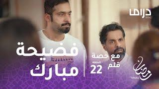 مع حصة قلم - الحلقة 22 - مشاري يفضح اللص مبارك أمام الجميع ويكشف حقيقته