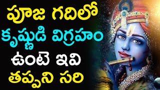 పూజ గదిలో కృష్ణుడి విగ్రహం ఉంటె ఇవి తప్పని సరి | lord krishna pooja | mana nidhi