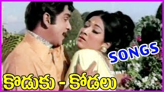 Nuvvu Nenu Ekamainamu || Koduku Kodalu Telugu Old Hit Video Songs - ANR , Vanisri,Lakshmi
