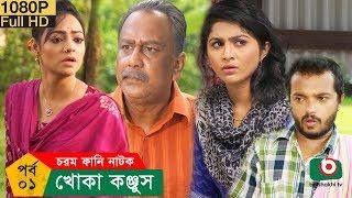 ঈদ নাটক 'খোকা কঞ্জুস' - Khoka Konjush   EP 01   Zahid Hasan, Sanda Farida   Eid Comedy Natok