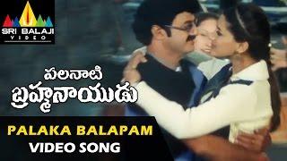 Palanati Brahmanaidu Songs | Palaka Balapam Video Song | Bala Krishna | Sri Balaji Video