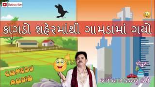 Dhirubhai Sarvaiya 2016 New Comedy || Kagado Shahermathi Gamadama Gayo || Jamin Makannu Karo