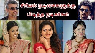 தமிழ் சீரியல் நடிகைகளுக்கு பிடித்த நடிகர்கள் | Tamil Serial Actress Favourite Actors