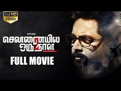 Xxx Mp4 Chennaiyil Oru Naal 2 Full Movie HD With English Subtitles Sarathkumar Napoleon Suhashini JPR 3gp Sex