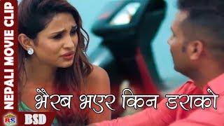 भैरब भएर किन डराको  || Nepali Movie Clip || Bhairav