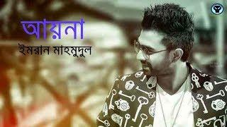 হৃদয় এর আয়না   ইমরান মাহমুদুল || Ayna By Imran Mahmudul || Lyrical Video||Bangla Romantic Song |720p