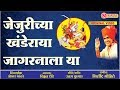 Jejurichya khanderaya Jagaranala Ya जेजुरीच्या खंडेराया जागरणाला या | Marathi Devotional Full Song