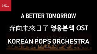 'A Better Tomorrow ll' ('영웅본색2' 주제가) by KOREAN POPS ORCHESTRA(코리안팝스오케스트라)